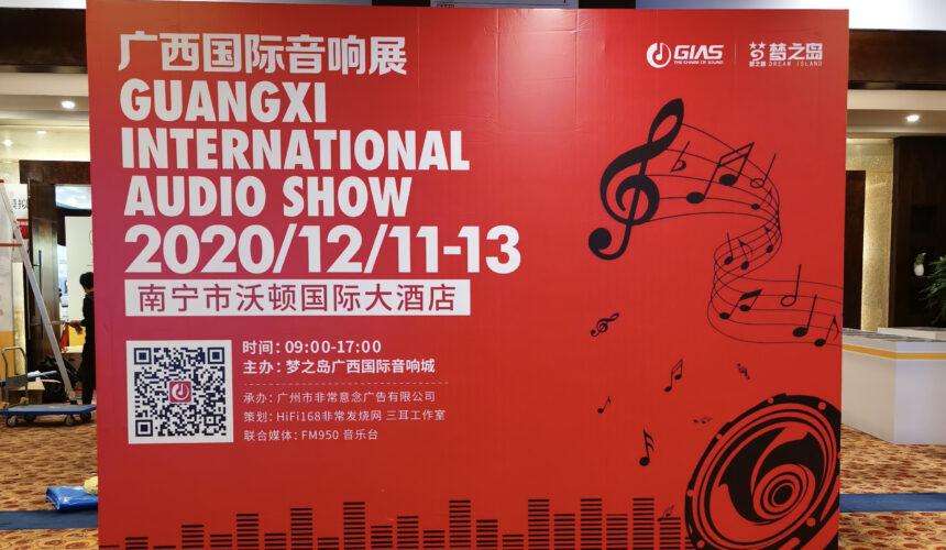 2020 GUANGXI INTERNATIONAL AUDIO SHOW