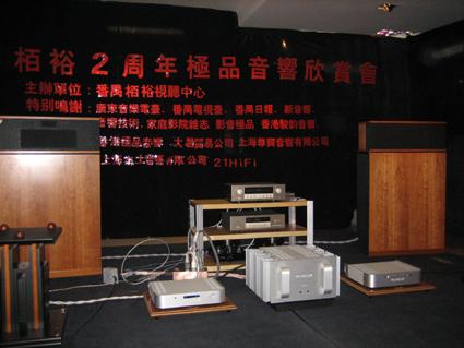 2006 栢裕2周年極品音響欣賞會