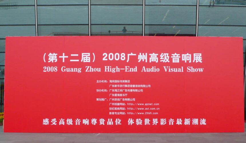 2008 廣州高級音響展