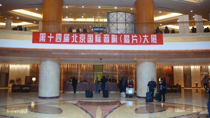 2008 第十買屆北京國際音韵唱片大展