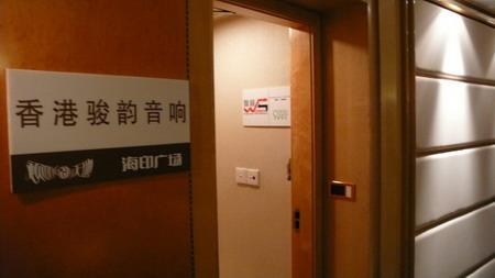 2008 香港駿韵音響