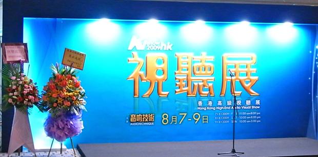 2009 視聽展