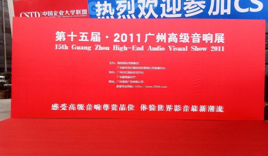2011 廣州高級音響展