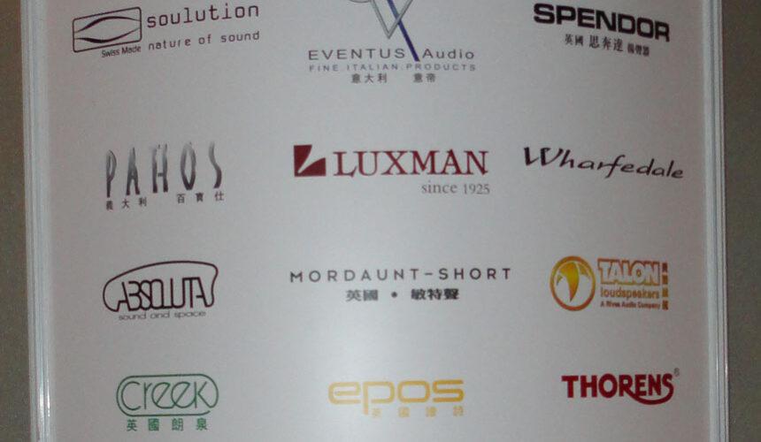 2011 香港高級視聽展