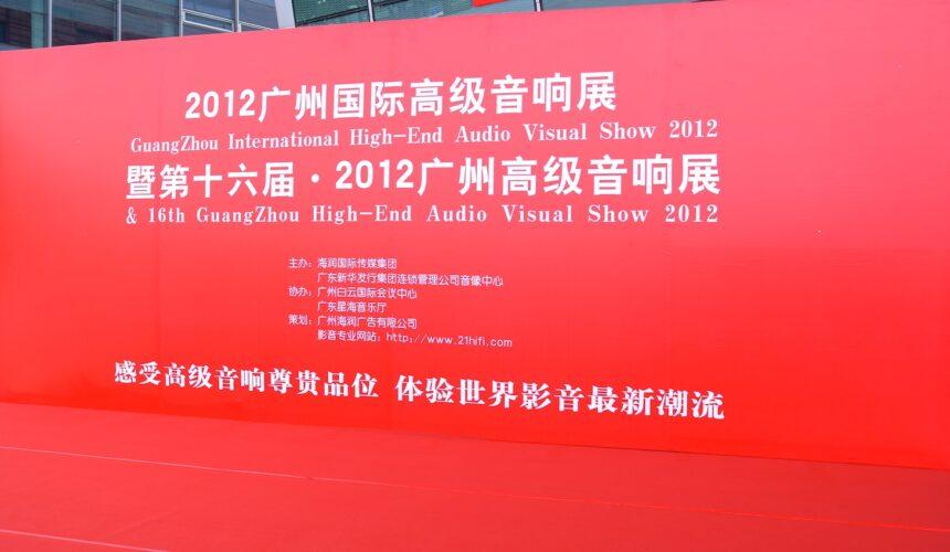 2012 廣州國際高級音響展