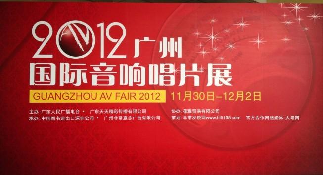 2012 廣州國際音響唱片展