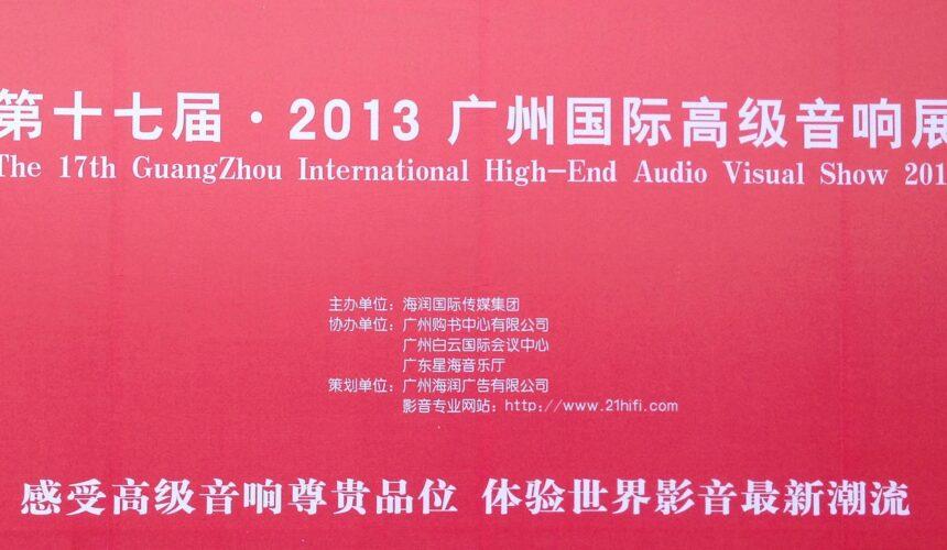 2013 廣州國際高級音響展
