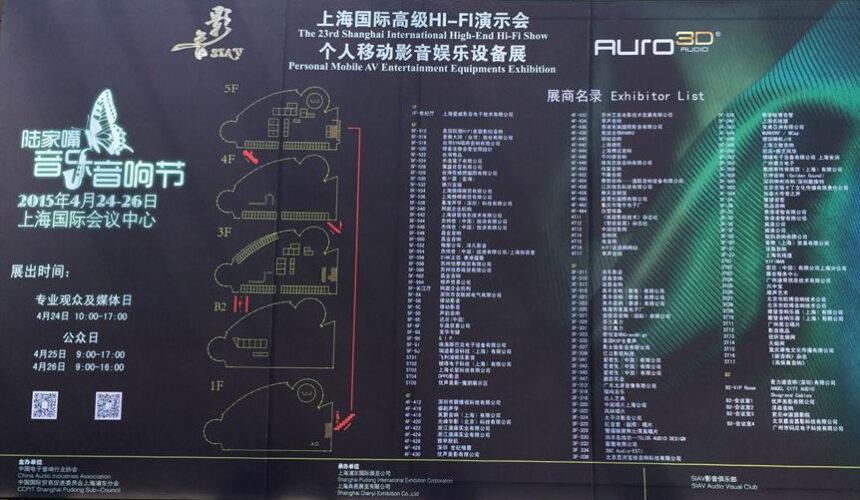 2015 Shanghai International High-End Hi-Fi Show