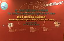 2017 The 1st Macao International High-End Hi-Fi Show