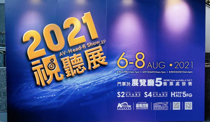 HKAV 2021